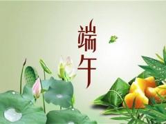 云南烨焜商贸有限公司端午放假通知