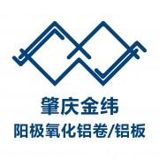 肇庆金纬铝型材有限公司