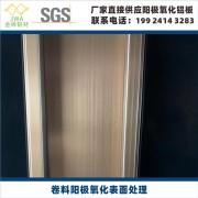 铝卷阳极氧化加工,阳极氧化铝幕墙材料,室内装饰阳极氧化铝板