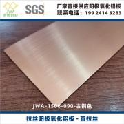 1500mm连续阳极氧化铝卷,阳极氧化拉丝铝板家电外壳材料