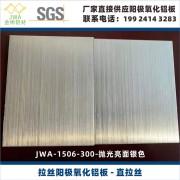 建筑装饰用连续阳极氧化铝板,阳极氧化铝板生产加工厂
