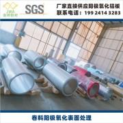 广东阳极氧化外墙铝板厂家,建筑幕墙阳极氧化铝卷铝板