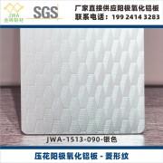 广东工厂供应阳极氧化铝板包柱铝单板,阳极氧化铝天花板材料