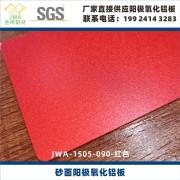 阳极氧化铝板的优点,阳极氧化铝卷表
