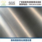 室内外装饰包柱铝单板,广东阳极氧化